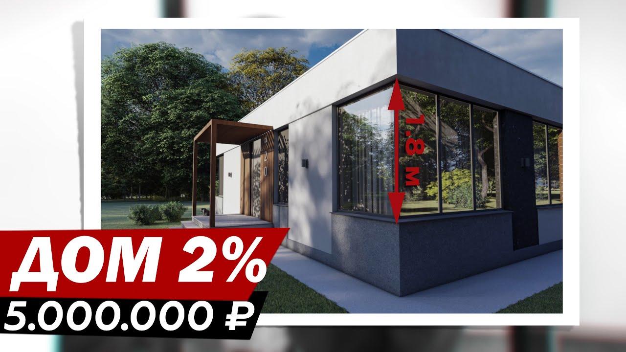 Сделали дом под ипотеку 2%. В чем секрет?