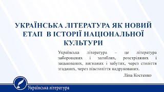 Урок 1. Українська література 11 клас