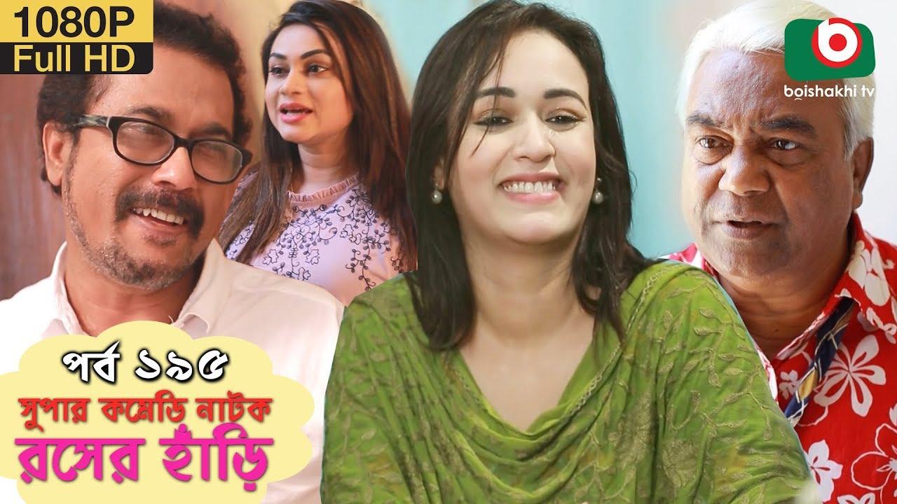 সুপার কমেডি নাটক - রসের হাঁড়ি | Bangla New Natok Rosher Hari EP 195 | Faruk Ahmed, Ahona