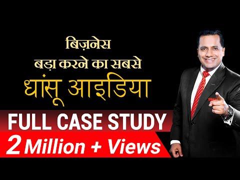बिज़नेस-बड़ा-करने-का-सबसे-धांसू-आईडिया-|-business-expansion-|-case-study-|-dr-vivek-bindra