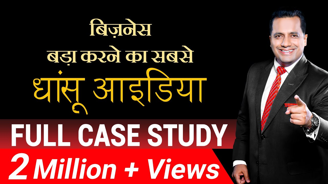 बिज़नेस बड़ा करने का सबसे धांसू आईडिया  | Business Expansion | Case Study | Dr Vivek Bindra