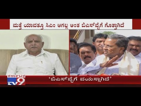 'Yeddyurappa Is Now A Old Man, He Will Never Become CM Again' Says Siddaramaiah