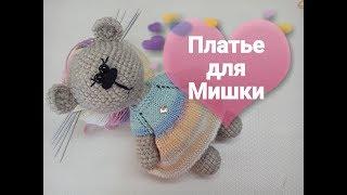 Платье для Мишки, Dress for bears
