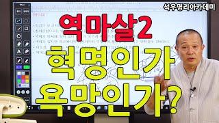 석우당 생활명리학 시즌3 고급(08강) 십이신살28, 역마살2 혁명인가 욕망인가? (석우당)