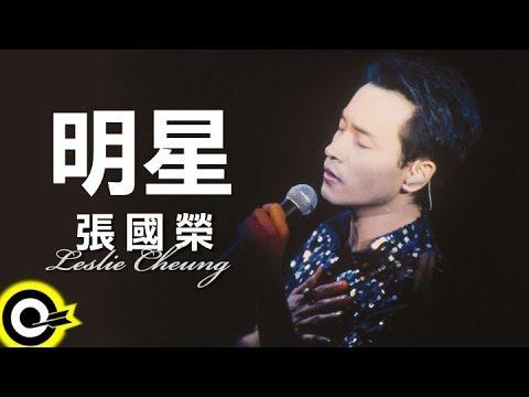 張國榮 Leslie Cheung【明星】跨越97演唱會 - YouTube
