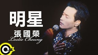張國榮 Leslie Cheung【明星】跨越97演唱會