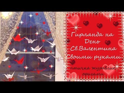 Смотреть Гирлянда на  День Св. Валентина. Птица - Журавль из бумаги оригами