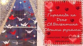 Гирлянда на  День Св. Валентина. Птица - Журавль из бумаги оригами