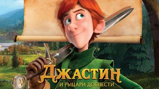 Джастин и рыцари доблести / Justin and the Knights of Valour (2013) / Мультфильм, Приключения