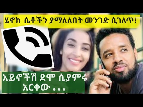 henok dinku –  ሄኖክ ድንቁ ለማማለል የተጠቀበት ቃላት ሲገለጥ  zemen  zemen drama ethiopian drama henok and mellat