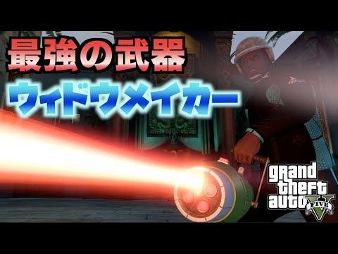 【GTA5】意外と使われていない勝率最強の武器 ウィドウメイカーをご紹介