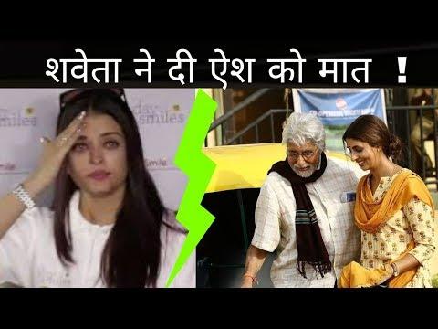 Omg ! Aishwarya Rai Bachchan and Shweta Bachchan's major fight over an ad shooting !
