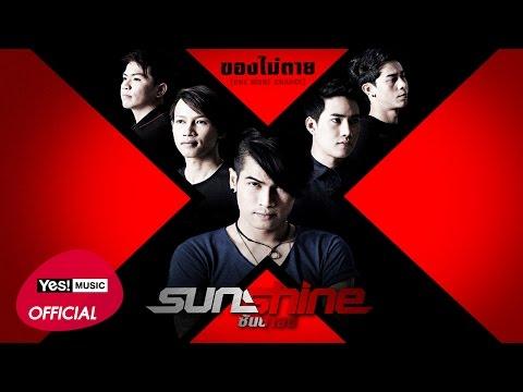 ฟังเพลง - ของไม่ตาย Sunshine ซันไชน์ - YouTube