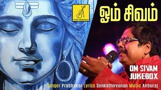 ஓம் சிவம் || OM SIVAM - JUKEBOX || ARUL VADIVAGIYA || SIVAN SONGS || PRABHAKAR || VIJAY MUSICALS