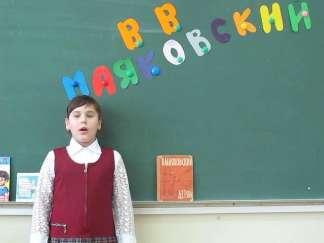 Изображение предпросмотра прочтения – ДарьяКалинина читает произведение «Что такое хорошо и что такое плохо» В.В.Маяковского