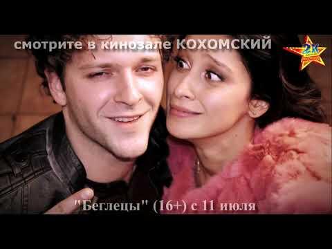"""К/ф """"Беглецы"""" в кинозале КОХОМСКИЙ (""""2К"""") с 11 июля"""
