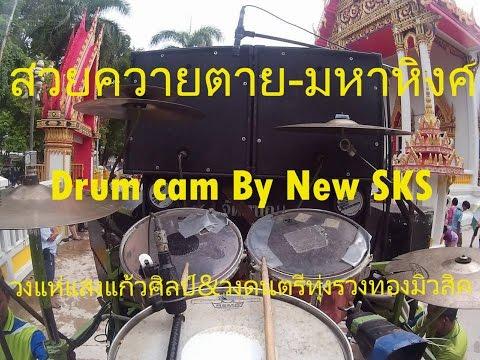สวยควายตาย-มหาหิงค์ Drum cam By New SKS