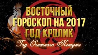 Восточный гороскоп на 2017 для КРОЛИКА (КОТА)