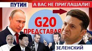 ✔ КИЕВ В ШОКЕ! МИД Японии заявил: Зеленского не приглашали на саммит G20
