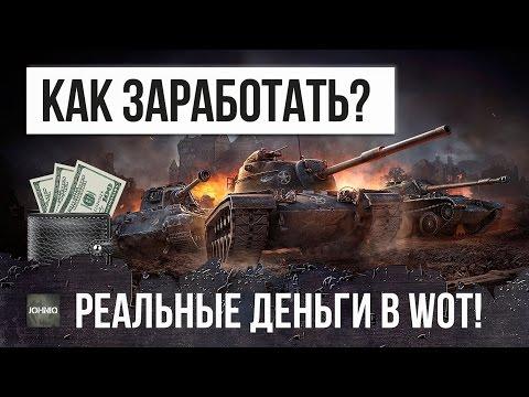 Как заработать на world of tanks реальные деньги