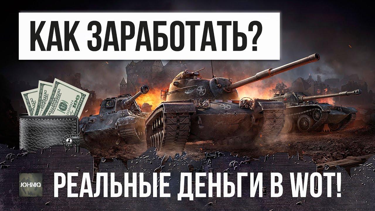 Как Заработать в World of Tanks Танки, как Зарабатывать Деньги на Группе Вконтакте
