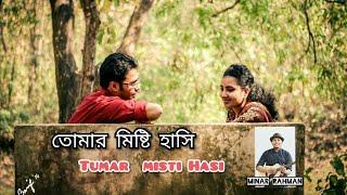 তোমার মিষ্টি হাসি | Tumar misti Hasi | bangla new song | ©over by Minar Rahman  18, 2018