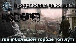 Miscreated - продолжаем выживать или где в большом городе топ лут?