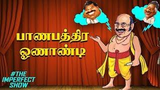 பேரிடி தந்த RTI Act மதுரை AIIMS இல்லை | தி இம்பர்ஃபெக்ட் ஷோ