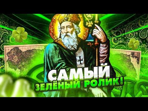Кельты, святой Патрик и трилистник I История главного ирландского праздника