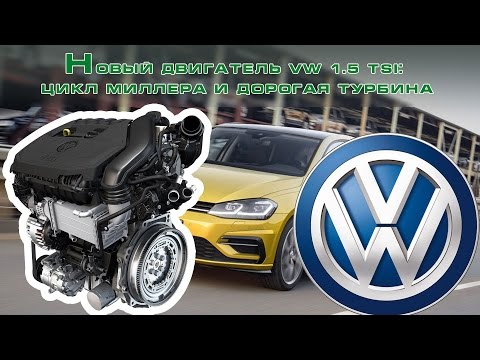 Фото к видео: Новый двигатель VW 1.5 TSI: цикл Миллера и дорогая турбина