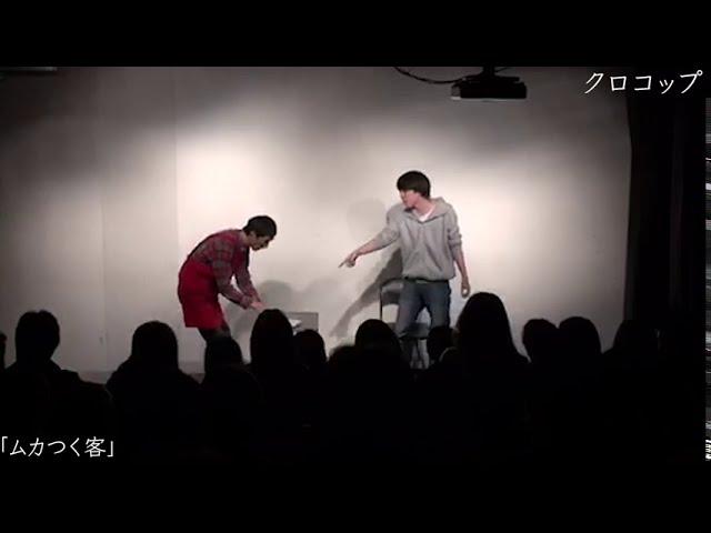 【クロコップ】コント「ムカつく客」2015.11.4(水)ケイダッシュステージシルバーライブより