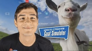 Христо играе : Goat Simulator