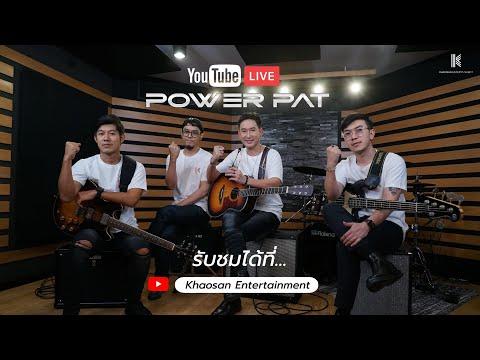 """LIVE พูดคุยกับ POWER PAT ก่อนไปดู MV """"พลัง"""""""