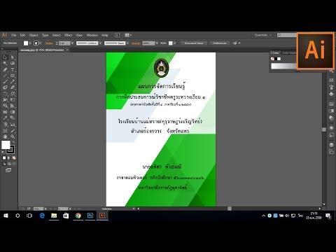 สอนทำปกรายงาน ด้วยโปรแกรม Adobe Illustrator