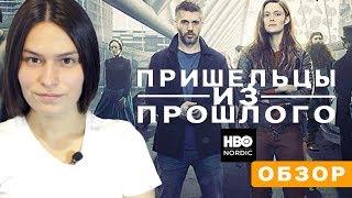 """Обзор на сериал """"Пришельцы из прошлого"""""""