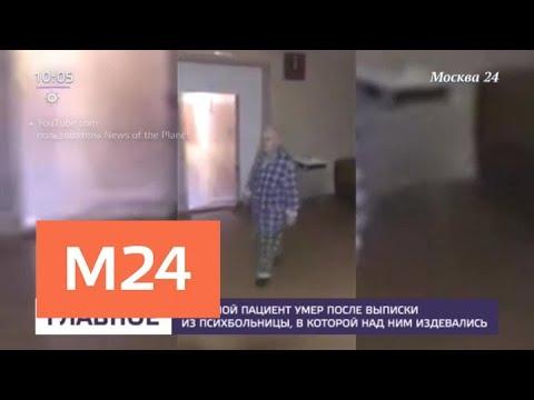 Пожилой пациент умер через некоторое время после выписки из психбольницы - Москва 24