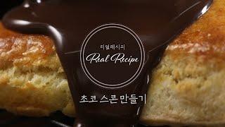 [리얼 레시피] 달콤한 고메 초코 스콘으로 우리 사이는…
