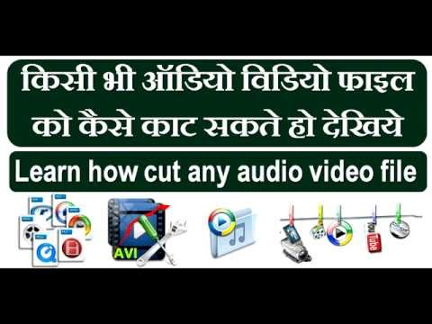 How to cut any audio videos file MPEG, AVI, MP4, MP3, MP5, XESC free VLC cutter software in hindi