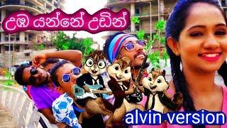 uba yanne udin ( උබ යන්නෙ උඩින් ) shehan sandaruwan | new sinhala song | alvin version - 06.03.2020