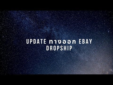 Update ทางออก Ebay Dropship