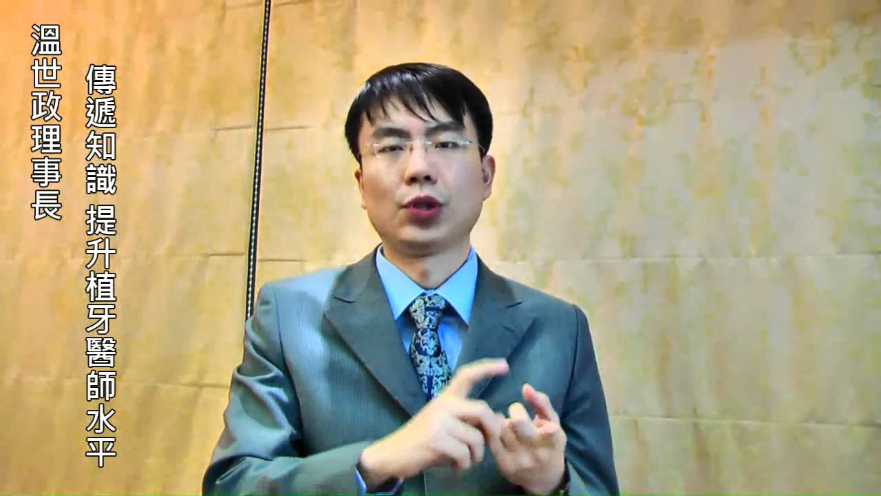 臺灣植牙醫學會 溫世政理事長專訪 - YouTube