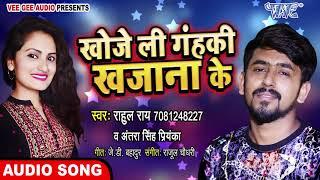 अब तक का सबसे हिट Song I #Rahul Rai,Antra Singh Priyanka I खोजेली गंहकी खजाना खे 2020 Bhojpuri Song