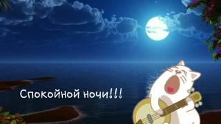 Спокойной ночи) Обработка видео