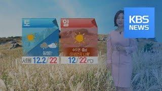 [날씨] 주말 낮부터 점차 맑아져…내일은 미세먼지 '나쁨' / KBS뉴스(News)