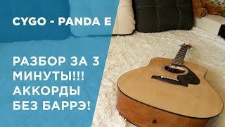 CYGO -Panda E РАЗБОР ЗА 3 МИНУТЫ! АККОРДЫ БЕЗ БАРРЭ!