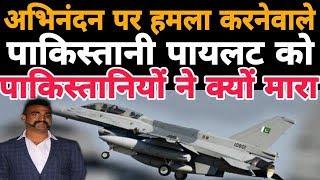 Pakistani Fighter F-16 का Pilot Shahzaz-Ud-Din नहीं बच पाया, Abhinandan कैसे निकल आए| The Z Plus