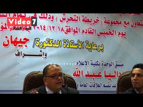 """بالفيديو..أستاذ بـ""""إعلام القاهرة"""": أكثر ما يبحث عنه على مواقع البحث هو """" sex"""""""