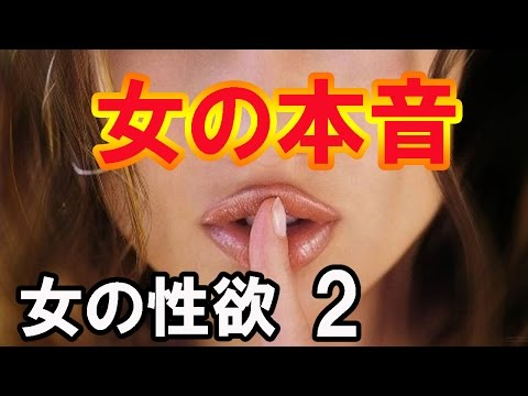 【女の本音002】性欲が湧いたら70%の女性は◯◯をする!!