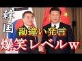 """海外の反応 爆笑!!「中韓スワップの件で中国は感謝すべき」と韓国が""""凄い勘違い発言""""を吐いた模様。通貨ス"""