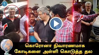 Thala Ajith Donation for this Critical Situation   Cinema Workers Happy for Ajith Great Heart